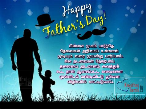 Father's Day Wishes Quotes In Tamil By Son | KavithaiTamil